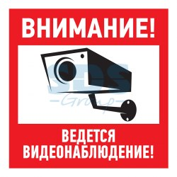 Эвакуационный знак «Внимание, ведётся видеонаблюдение»100*100 мм Rexant