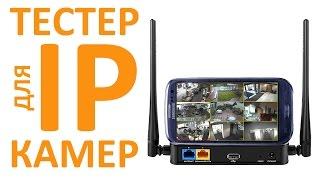 Тестер IP видеокамер своими руками + Wi-Fi