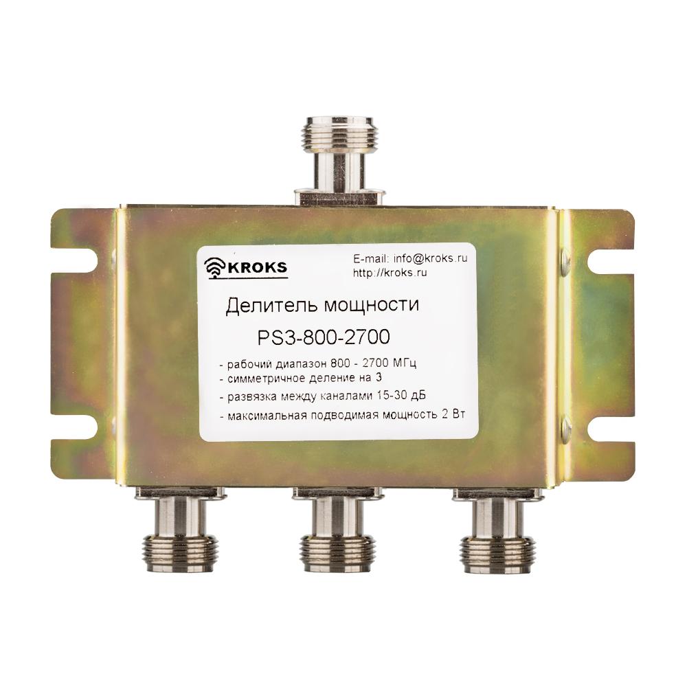 Делитель мощности PS3-800-2700-50