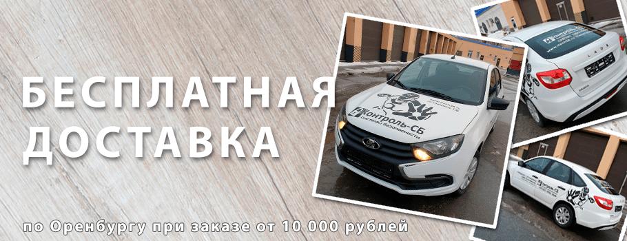 Бесплатная доставка по Оренбургу при заказе от 10 000 рублей для юридических лиц.