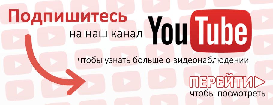 Контроль-СБ не YouTube